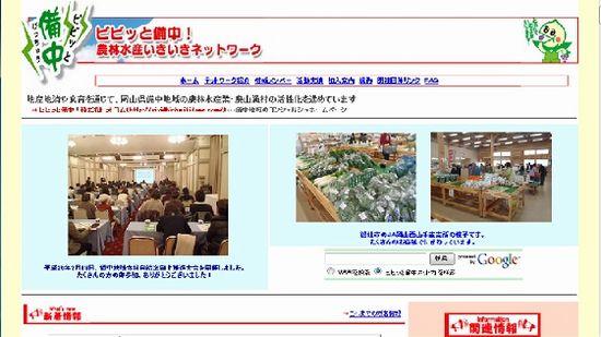 ビビッと備中旧サイト.jpg